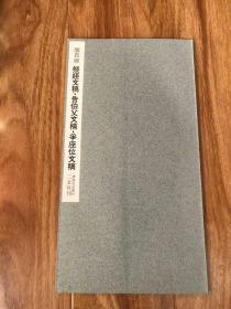 60年代二玄社出版「颜真卿祭侄文稿,告伯父文稿,争座位帖文稿」一册全