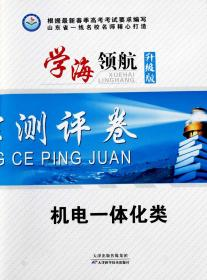 学海领航2020年山东省春季高考机电一体化阶段跟踪测评卷 单元试卷