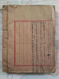 民国老账本-线装本(★-书架1)