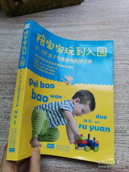 陪宝宝玩到入园:0~3岁亲子早教游戏指导手册