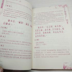 论语 拼音助读版
