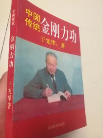 中国传统金刚力功