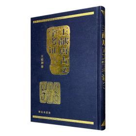 """中国著名版本目录学家《王献唐古文字考证(一)》布面精装,包括""""那罗延室稽古文字""""和""""东周铜贝文制考""""两部分内容。"""