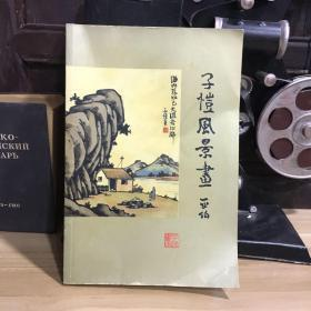 2000年丰子恺纪念馆编一版一印三千册彩色版《子恺风景画》32开,铜版纸精印!品好如图。有缘缘堂铭印!