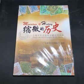 缩微的历史:上海市历史博物馆藏近代珍邮