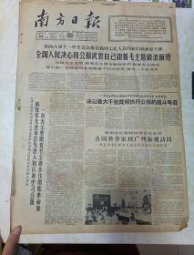 文革报纸--南方日报1966年8月17日(4开四版)全国人民跟着毛主席前进;各国科学家到广州参观访问。