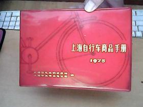 上海自行车商品手册1975【红色塑料封面】          S5