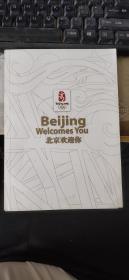 Beijing Welcomes You【北京欢迎你】 英文版 有关奥运会的书