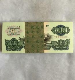 第三套人民币钱币纸币2元 贰元 车工 整刀百连带花腰带100张