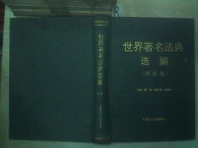 世界著名法典选编.刑法卷