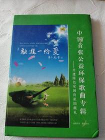 光盘 中国首张公益环保歌曲专辑
