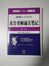 2016年司法考试众合名师通关笔记:民法......