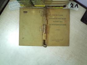 外语书一本   32开  01