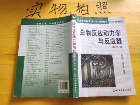 生物反应动力学与反应器(第3版)