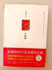 DA107117 小團圓(一版一印)