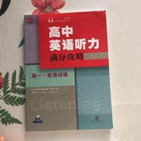 高中英语听力满分攻略 高一 标准训练 高考英语听力满分必备系列丛书 附光盘dvd