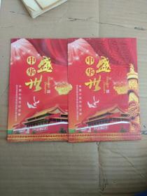 中华盛世--中国小钱币纪念册