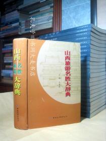 《山西旅游名胜大辞典》中国旅游出版社