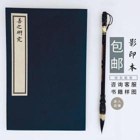 【复印件】善之研究-西田几多朗 魏肇基-1929年版