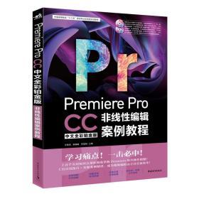 Premiere pro CC中文全彩铂金版非线性编辑案例教程
