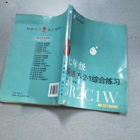 金点思维系列:七年级英语521 综合练习(2011年6月印刷)