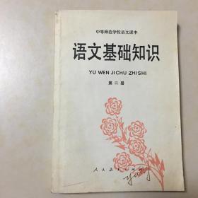 语文基础知识 第二册