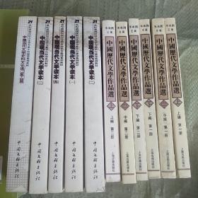 中国历代文学作品第一册(上中下编)第二册(上中下编)+中国现当代文学读本(全四册)+中国当代文学史料文论选:1949-2000 共11本
