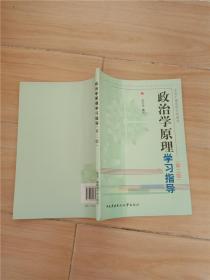 政治学原理学习指导(第二版)
