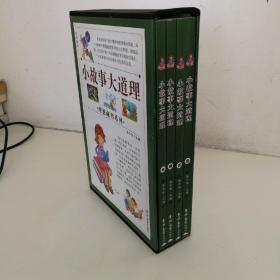 小故事大道理(全4卷)