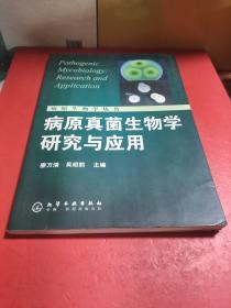病原真菌生物学研究与应用/病原生物学丛书