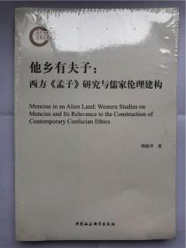 他乡有夫子:西方《孟子》研究与儒家伦理建构(未启封)
