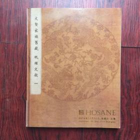 泓盛2014秋季拍卖会文贤家族旧藏 纸杂文献(一)