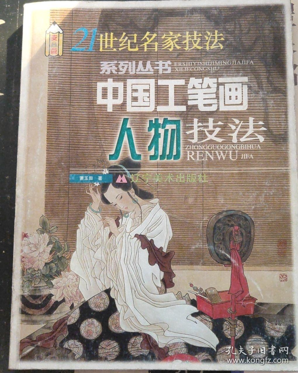 21世纪名家技法系列丛书 中国工笔画人物技法 一版一印