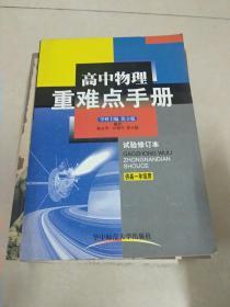 高中物理重难点手册(供高一年级用)