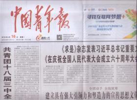 2019年9月16日 中国青年报  最美奋斗者建议人选事迹简介 青春献给祖国是最好的告白