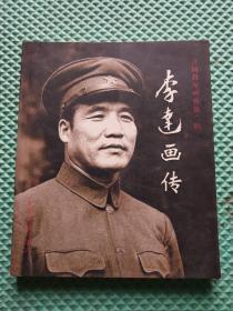 李达画传(开国将军画传第二辑)