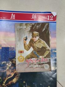 朝鲜原版 儿童书 秘密洞的终末비밀굴의 종말