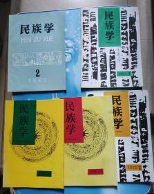 民族学(季刊)1991年第2期/1992年第1.2期/1993年第3.4期5期合售