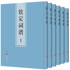 钦定词谱(16开精装 全六册)