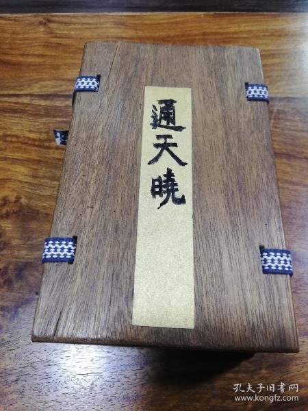 通天晓(七册十八卷大全套)
