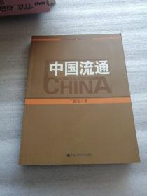 中国流畅 签名本