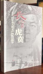 长空虎贲:百岁老人张义声的抗日战争