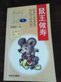 鼠王做寿——郑渊洁童话