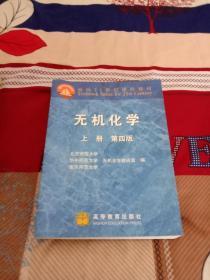 无机化学(第四版)上  册  。