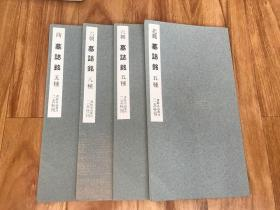 60年代二玄社出版「北魏墓志铭集」四册全