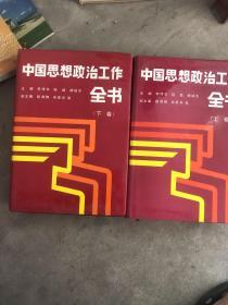 中国思想政治工作全书