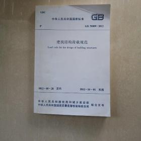 修建构造荷载标准 GB50009-2012