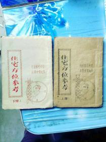 4..住宅方位参考 上下册  【住宅风水测吉凶】 (油印本)