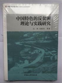 中国特色的反贫困理论与实践研究(16开未启封)
