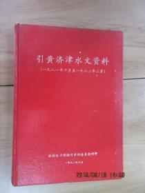引黄济津水文资料(1981· 10----1982· 2) 【精装】